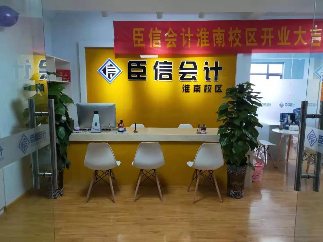 臣信会计_会计培训学校