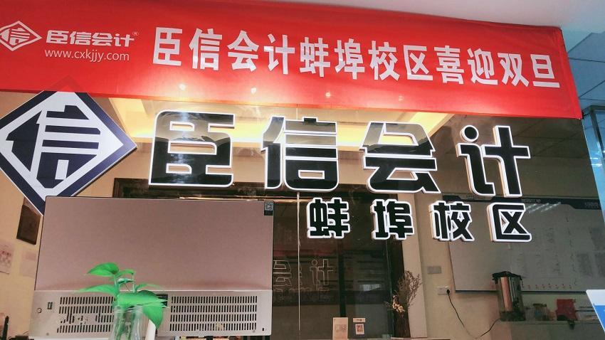 臣信会计培训学校蚌埠校区