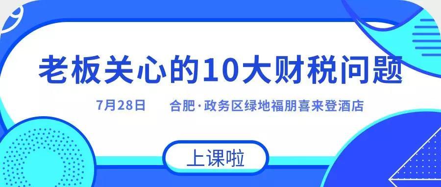 【课程预告】7月28日—逐个击破老板关心的10大财税问题