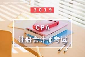 CPA注册会计师机考常见问题有哪些?