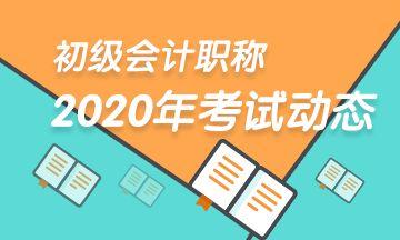 2020初级会计职称考试要携带的证件有哪些