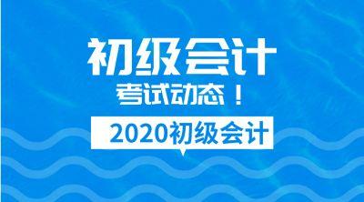 2020年会计初级报名条件都有哪些
