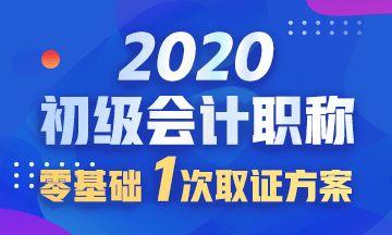 2020初级会计职称报名