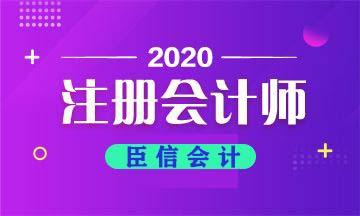 2020年注会报名前,以下准备考生需要做好