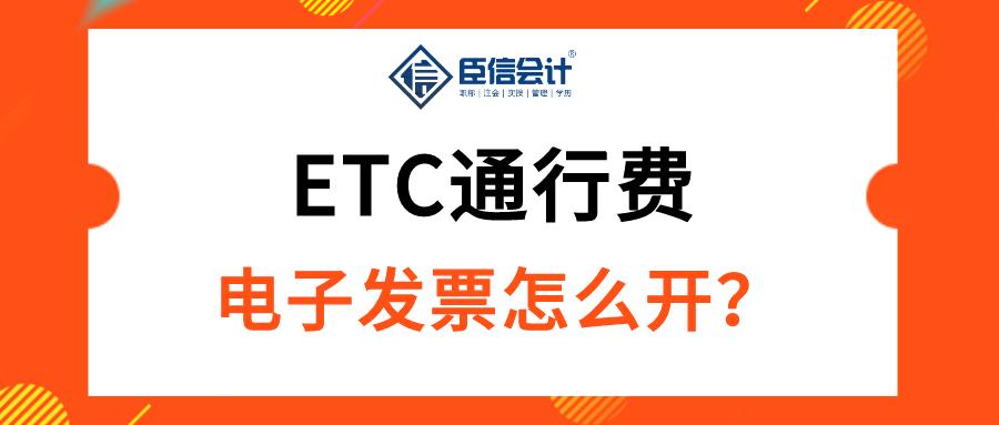ETC通行费电子发票怎么开?
