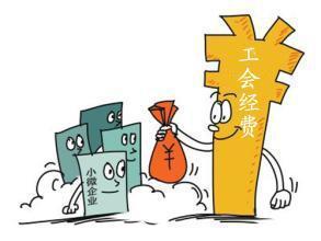 工会经费税率的内容要怎么处理?