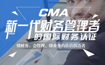 在校大学生能考CMA吗?