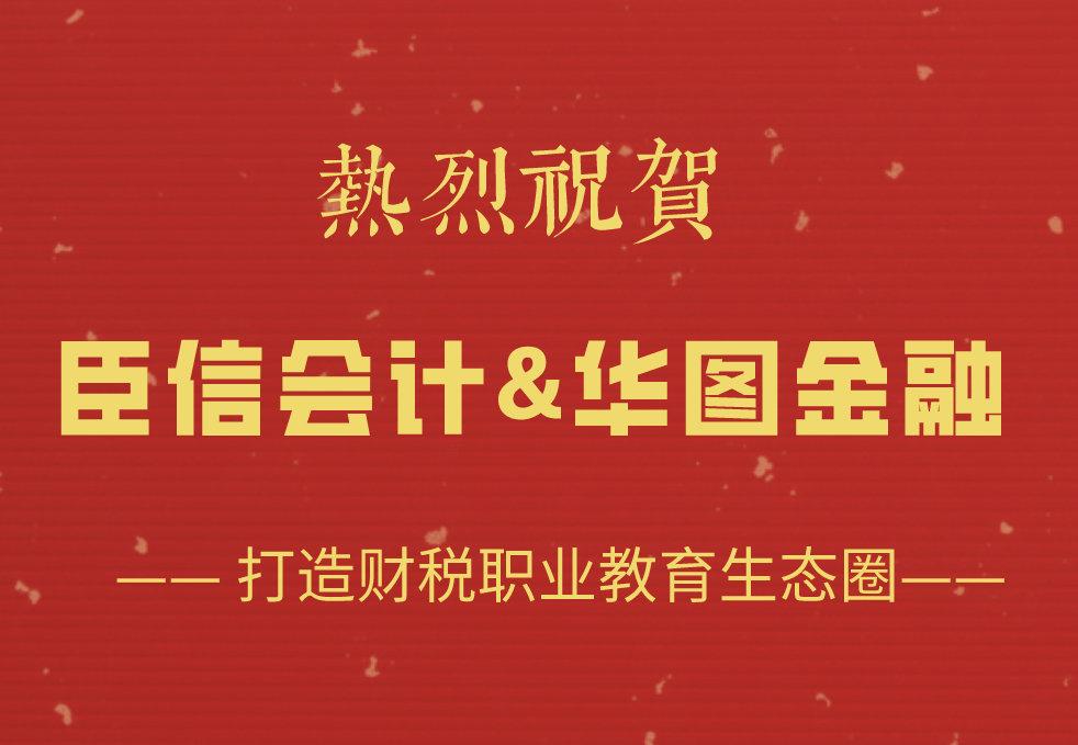 喜讯!臣信会计携手华图金融迈向财税教育培训领域新征程!