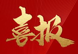 """恭喜臣信会计荣获百度""""2020年度聚力合作伙伴""""奖"""