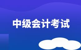 安徽铜陵2021年会计中级考试报名条件公布没?