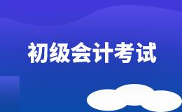 安徽省2021初级会计考试报名条件
