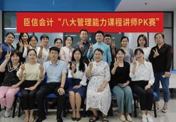 讲师PK赛,为会计职业梦想助力!