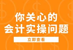 会计实务操作物业公司会计工作岗位职责